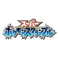 [3DS] スーパーポケモンスクランブル (ダウンロード版) ※999ポイントまでご利用可