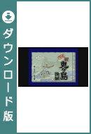 [Wii U] 平成 新・鬼ヶ島 後編 (ダウンロード版)