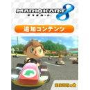 [Wii U] 【マリオカート追加コンテンツ】 第2弾 どうぶつの森 × マリオカート8 (ダウンロード版)