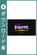 [Wii U] スーパー蒼き狼と白き牝鹿 元朝秘史 (ダウンロード版)