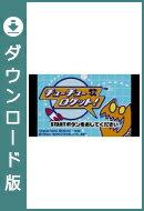 [Wii U] チューチューロケット! (ダウンロード版)