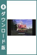 [Wii U] ゼルダの伝説 時のオカリナ (ダウンロード版)  ※999ポイントまでご利用可