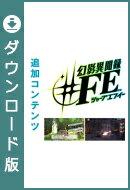 [Wii U] 幻影異聞録♯FE 追加コンテンツ サポートクエスト3種セット (ダウンロード版)  ※999ポイントまでご利…
