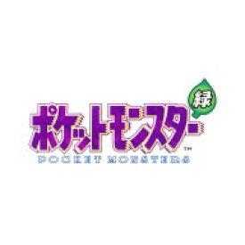 [3DS] バーチャルコンソール『ポケットモンスター 緑』 (ダウンロード版)  ※1,000ポイントまでご利用可