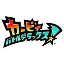 [3DS] カービィ バトルデラックス! (ダウンロード版) ※3,000ポイントまでご利用可