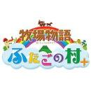 [3DS] 牧場物語 ふたごの村+ (ダウンロード版) ※2,000ポイントまでご利用可
