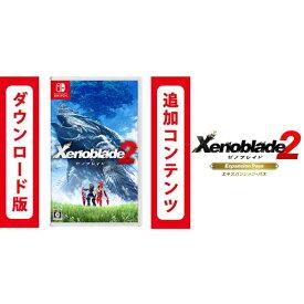【Switch用追加コンテンツ】Xenoblade2 + エキスパンション・パス セット (ダウンロード版) ※3,000ポイントまでご利用可