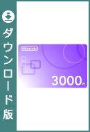 ニンテンドープリペイド番号 3000円 (ダウンロード版) ※1000ポイントまでご利用可