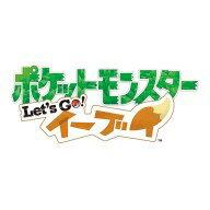 [Switch] ポケットモンスター Let's Go! イーブイ (ダウンロード版) ※3,000ポイントまでご利用可