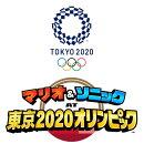 [Switch] マリオ&ソニック AT 東京2020オリンピック (ダウンロード版)※3,000ポイントまでご利用可