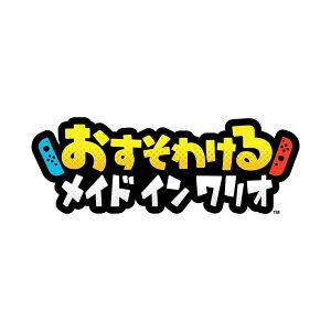 <span>新作!</span>[Switch] おすそわける メイド イン ワリオ (ダウンロード版)