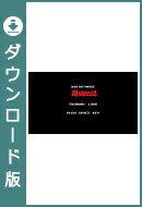 [Wii U] 悪魔城伝説 (ダウンロード版)