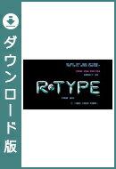 [Wii U] R-TYPE (ダウンロード版)