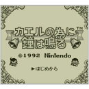 [3DS] カエルの為に鐘は鳴る (ダウンロード版)