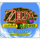 [3DS] ゼルダの伝説 ふしぎの木の実 大地の章 (ダウンロード版)