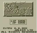 [3DS] 怒りの要塞 (ダウンロード版)  ※100ポイントまでご利用可
