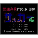 [3DS] 熱血高校ドッジボール部 サッカー編 (ダウンロード版)