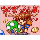 [3DS] なぞぷよ アルルのルー (ダウンロード版)
