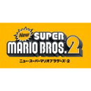 [3DS] Newスーパーマリオブラザーズ2 (ダウンロード版)  ※3,000ポイントまでご利用可