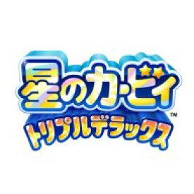 [3DS] 星のカービィ トリプルデラックス (ダウンロード版) ※3,000ポイントまでご利用可