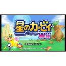[Wii U] 星のカービィ Wii  ※999ポイントまでご利用可