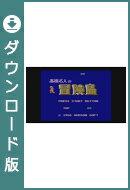 [Wii U] 高橋名人の冒険島 <ファミリーコンピュータ> (ダウンロード版)