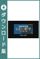 [Wii U] SUPER 信長の野望・全国版 (ダウンロード版)