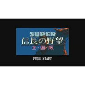 [Wii U] SUPER 信長の野望・全国版 (ダウンロード版) ※100ポイントまでご利用可