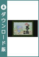 [Wii U] 平成 新・鬼ヶ島 前編 (ダウンロード版)