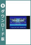 [Wii U] ヘラクレスの栄光IV 神々からの贈り物 (ダウンロード版)