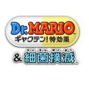 [3DS] Dr.MARIO ギャクテン!特効薬&細菌撲滅 (ダウンロード版)  ※100ポイントまでご利用可