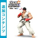 [Wii U] [3DS] 【ファイター】 リュウ+朱雀城ステージ セット(Wii U & 3DS) (ダウンロード版)