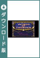 [Wii U] ウィンズ オブ サンダー (ダウンロード版)