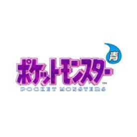 [3DS] バーチャルコンソール『ポケットモンスター 青』 (ダウンロード版)  ※1,000ポイントまでご利用可