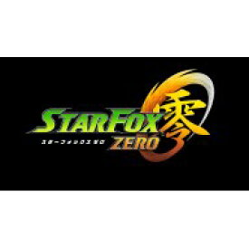 [Wii U] スターフォックス ゼロ (ダウンロード版)  ※3,000ポイントまでご利用可