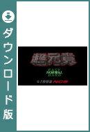 [Wii U] 超兄貴 (ダウンロード版)