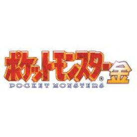[3DS] バーチャルコンソール『ポケットモンスター 金』 (ダウンロード版)  ※1,000ポイントまでご利用可