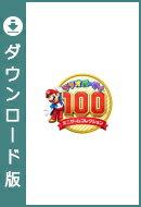 [3DS] マリオパーティ100 ミニゲームコレクション (ダウンロード版) ※3,000ポイントまでご利用可