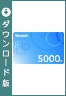 ニンテンドープリペイド番号 5000円 (ダウンロード版) ※1500ポイントまでご利用可