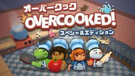 [Switch] Overcooked(R) - オーバークック スペシャルエディション (ダウンロード版)  ※1,000ポイントまでご利用可