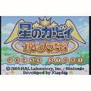 [Wii U] 星のカービィ 鏡の大迷宮 (ダウンロード版)  ※100ポイントまでご利用可