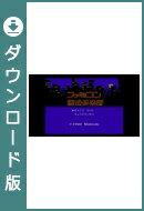 [Wii U] ファミコン探偵倶楽部 消えた後継者(前後編) (ダウンロード版)