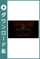 [Wii U] 真・女神転生II (ダウンロード版)