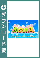 [3DS] 引ク押ス (ダウンロード版)