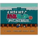 [3DS] いけいけ!熱血ホッケー部 「すべってころんで大乱闘」 (ダウンロード版)
