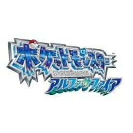 [3DS] ポケットモンスター アルファサファイア (ダウンロード版) ※3,000ポイントまでご利用可