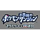 [3DS] ポケモン不思議のダンジョン 〜マグナゲートと(むげんだい)迷宮〜 (ダウンロード版)  ※3,000ポイントまで…
