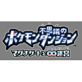 [3DS] ポケモン不思議のダンジョン 〜マグナゲートと(むげんだい)迷宮〜 (ダウンロード版) ※3,000ポイントまでご利用可