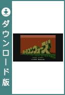 [Wii U] ファミコンウォーズ (ダウンロード版)