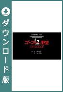 [Wii U] ゴーファーの野望・EPISODE II (ダウンロード版)